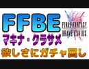 【FFBE】マキナ・クラサメ欲しさにガチャ回し