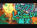 【日刊スプラトゥーン2】二刀流ローラーの