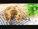 【セリア】紅茶シフォンケーキを作ってみた【100均】