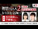 【予告編】石川由依さん/下野 紘さん出演『進撃の巨人2』発売記念番組