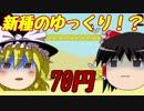 【Dokkaebi Hentai Adventures】スチームクソゲー発掘隊part29【ゆっくり実況】