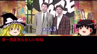ゆっくりが語る解散芸人 #02『TEAM-0』