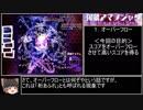 【ゆっくり解説】弾幕アマノジャク 9,999,999,990【オーバーフロー】