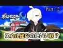 【ポケモンUSUM 実況 #12】悪いや……イイ奴??