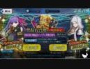 【FGO】1200万DLピックアップ パッション