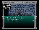 【旧約・女神転生I・II】初見実況プレイ76