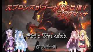 【LOL】 元ブロランク その64 (シルバ