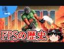【FPSの歴史・前編】ゆっくりのSteamひみつ探偵団15