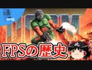 FPSの歴史・前編【Steamひみつ探偵団15】