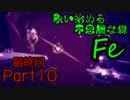 【ゲーム実況】歌い始める不思議な森 Fe【Part10】最終回