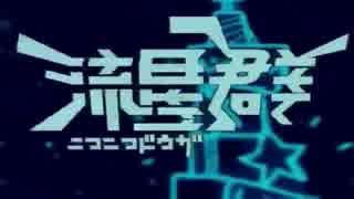 ニコニコ動画流星群・改(GINZA)