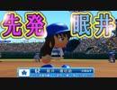 【ゆっくり実況】最弱投手でマイライフpart22【パワプロ2017】