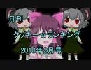 月刊クッキー☆ランキング2018年2月号