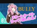 【BULLY】琴葉姉妹だって学園のトップになりたい #01【ボイロ実況】