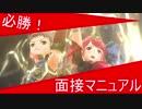【ゼノブレイド2】レックスの必勝!面接マニュアル!