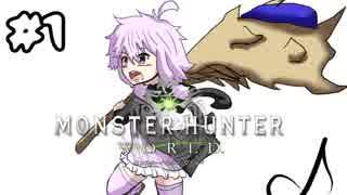 【MHW】結月ゆかりは狩場で笛を吹く!#1