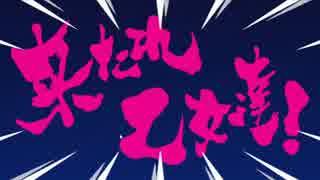【実況】戦車道大作戦☆5確定ガチャ引いて