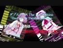 【第11回うっかり卓ゲ祭り】多重世界のカタストロフィー0-1【DX3rd】