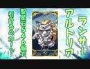 [FGO]聖星石546個で引けるのか!?~ラン