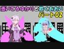 【ポケモンUSM】憑いてるゆかりと欺く葵【