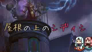 【MO・モダン】屋根の上のシディシ