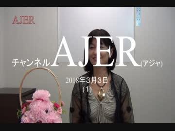 『責任者不在の中国「危ない」加工食品①【再】』河添恵子 AJER2018.3.3(1)