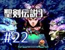 #22【聖剣伝説3】ちょっと希望を担いでくる【実況プレイ】