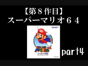 スーパーマリオ64実況 part4【ノンケのマリオゲームツアー】