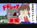 【Minecraft】ゆくラボ2~大都会でリケジョ無双~ Part.18後編【ゆっくり】