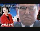 【Shiho Mori】 Morning talk by Mr. Hosokawa Atsushi 20180303 【Constitutional amendment】