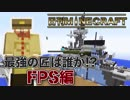 【Nikkan Minecraft】 Who is the strongest craftsman? FPS version Last battle first part 【4 people live performance】