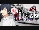 【フルボイス・ADV式】殺し合いハウス:シャッフル 第8話