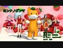 【ありがとう!MMD祭冬】ミンナノグンマ
