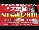 NT京都2018/3/25 やります!