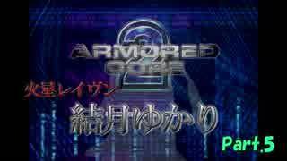 【AC2】 火星レイヴン結月ゆかり Part.5
