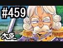 【課金マン】インペリアルサガ実況part459【とぐろ】