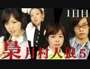 人狼】梟月村5-1【一番残酷な人狼ゲーム】