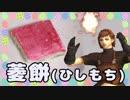 【FF11料理】菱餅作ってみた【Part12】