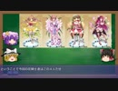 【ゆっくり解説動画】フラワーナイトガール 花騎士図鑑5ページ目