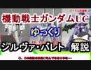 【ガンダムUC】シルヴァ・バレト 解説【ゆ
