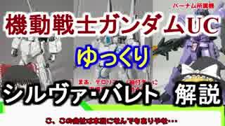 【ガンダムUC】シルヴァ・バレト 解説【ゆっくり解説】part19