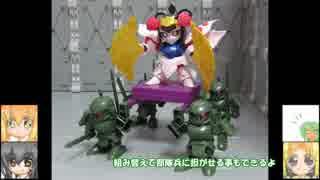 SD三国伝! HGジンクス4GBF Sミニプラキングブラキオン ゆっくりプラモ動画