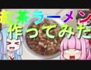 【VOICEROIDキッチン】紅茶ラーメン作って