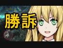 【MHW】モンスターハンターワールドG(ガバ)その23【結月ゆかり】