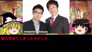 ゆっくりが語る解散芸人 #03『ハリガネロ