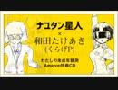 ナユタン星人×和田たけあき(くらげP)「わたしの未成年観測」Amazon特典CD XFD