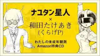ナユタン星人×和田たけあき(くらげP)「わ