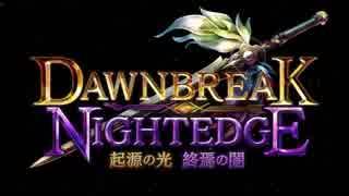 【シャドバ】新弾『Dawnbreak, Nightedge