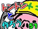 【生放送】トントンと作ろう51回目Part2【アーカイブ】