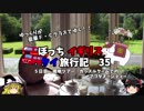 【ゆっくり】イギリス・タイ旅行記 35 フルアフタヌーンティー